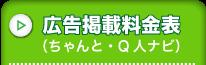 広告掲載料金表 ちゃんと・Q人ナビ